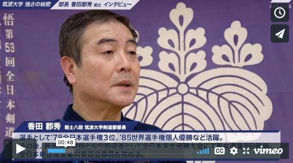 香田郡秀範士インタビュー