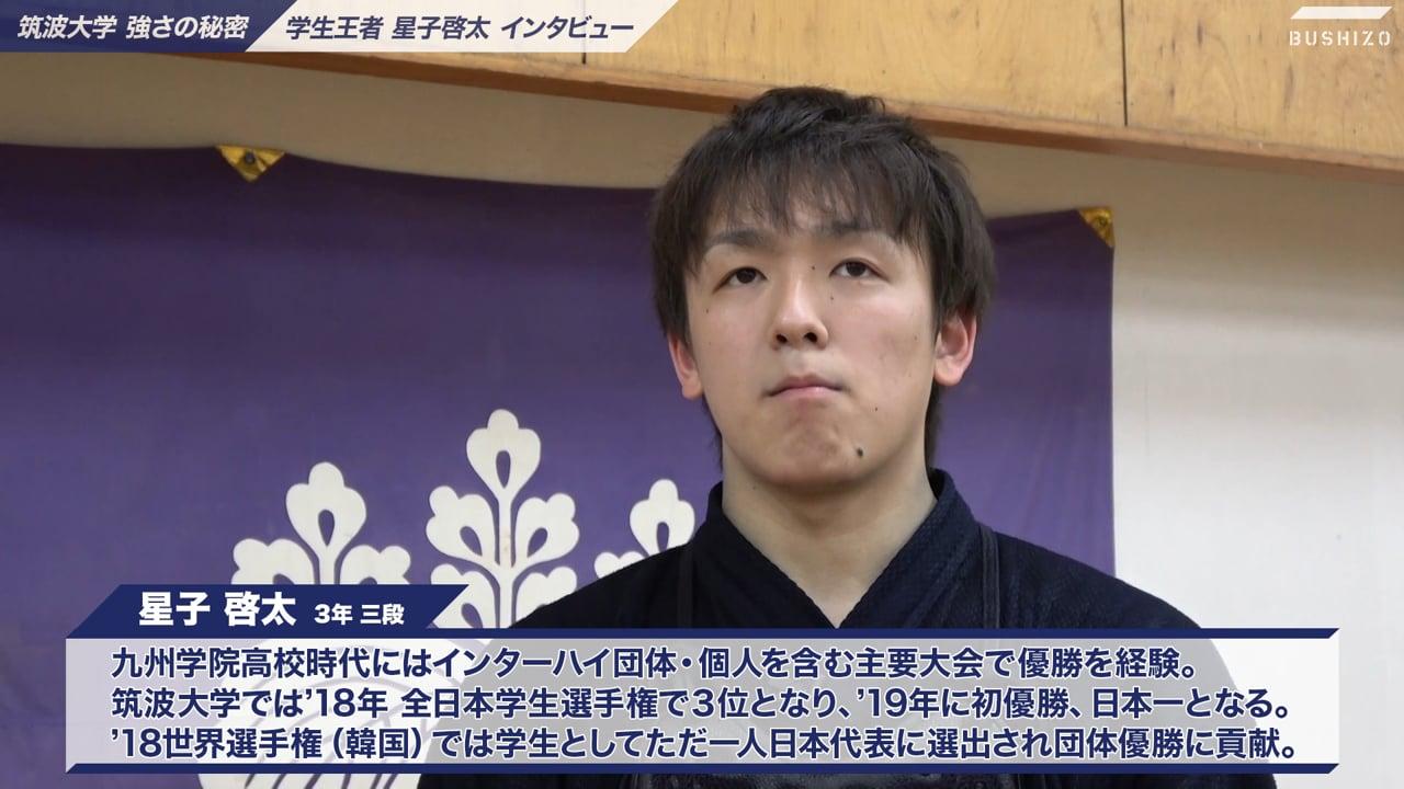筑波大学の星子啓太選手