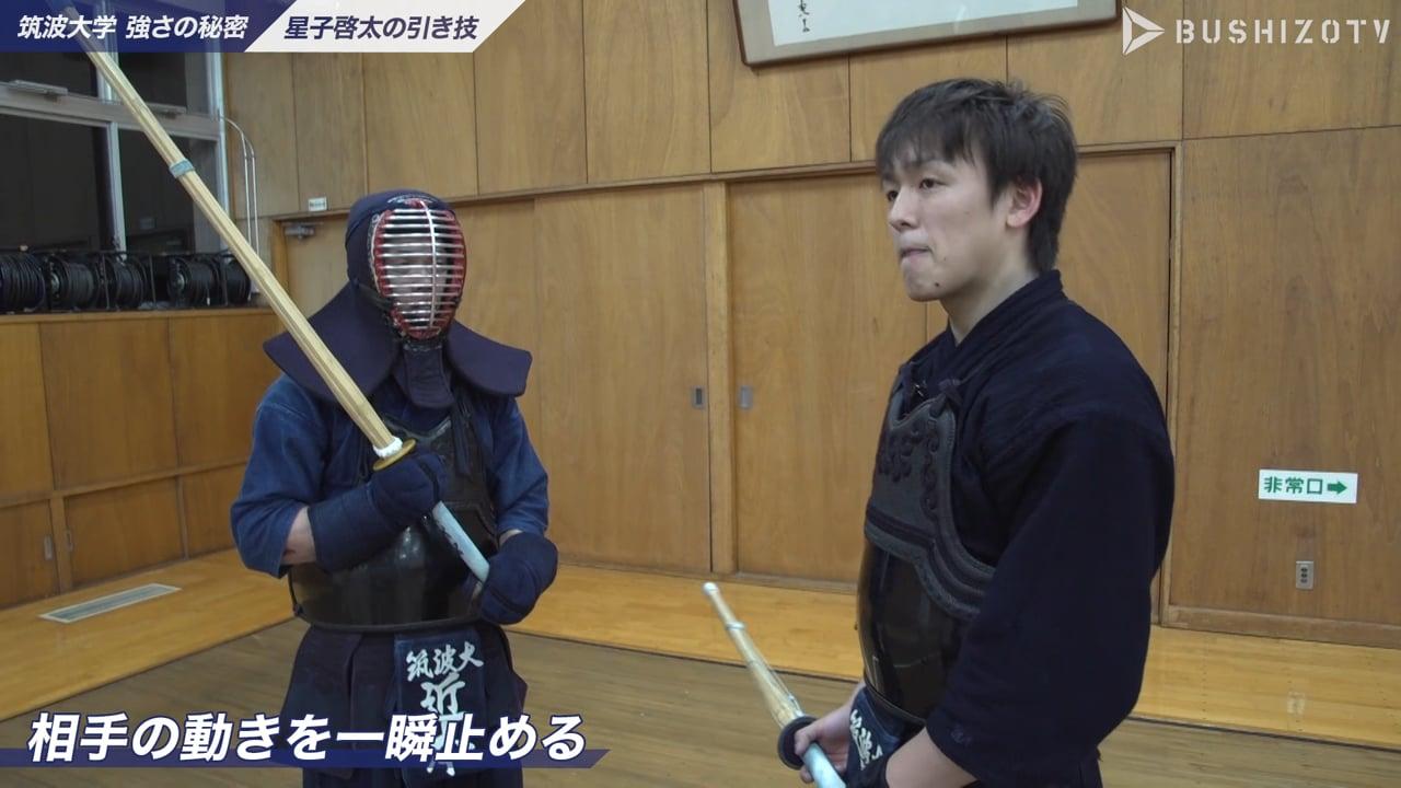 筑波大学の星子啓太選手の引き技
