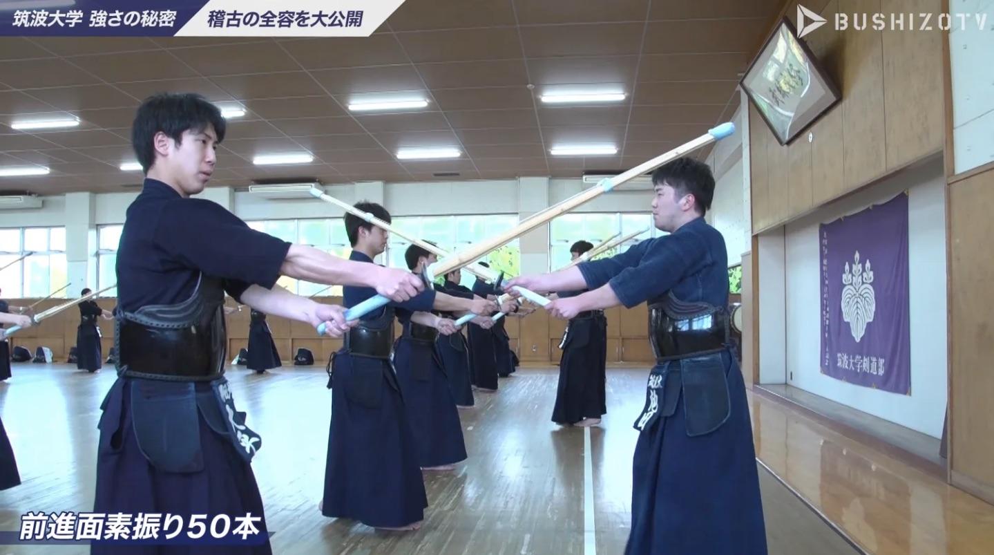 筑波大学 強さの秘密 #09 - 稽古1 | BUSHIZO TV